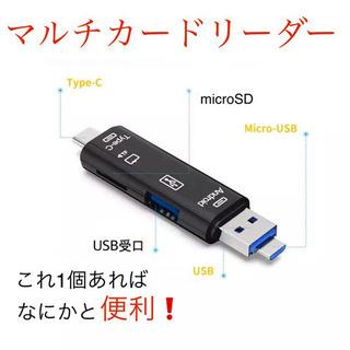 新品 マルチカードリーダー USB カードリーダー Type-C...