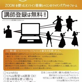 【講師募集】オンラインミュージックレッスンマッチングプラットフォ...