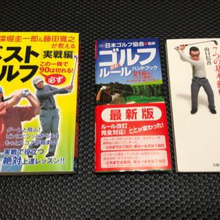 ゴルフ関連書 3冊セットで