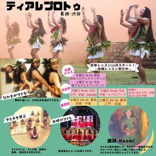 秋の体験レッスン!タヒチアンダンス!葛西!渋谷!