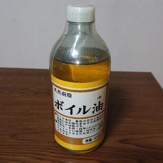【未開封】ボイル油(400ml) 1本