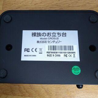 【取引者決定】HDD/SSD用クレードル センチュリー 裸族のお立ち台 (CROSU2) - 大阪市