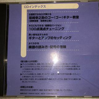 坂崎幸之助のゴー!ゴー!ギター教室 雑誌付録CDのみ