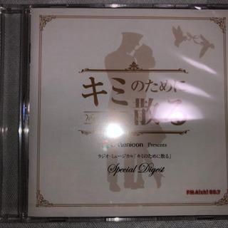 ラジオ・ミュージカル「キミのために散る」新品未開封品