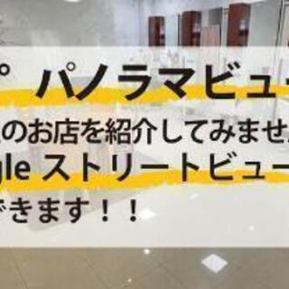 Googleストリートビュー屋内版〜相場10万が完全無料キャンペーン〜