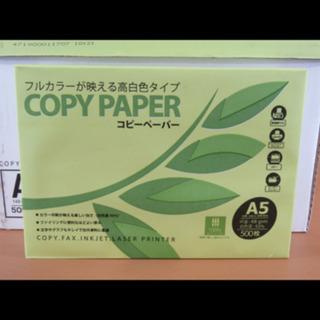 【値下げ】A5コピー用紙 (1束500枚)