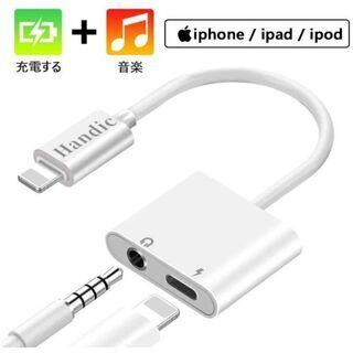 iPhoneイヤホン 充電 同時 3.5mm 変換アダプタ 令和...