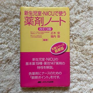 【ネット決済・配送可】新生児室NICUで使う薬剤ノート