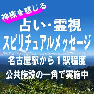 [占い]霊視占い 霊視相談!名古屋から1駅 公共施設で安心・安全