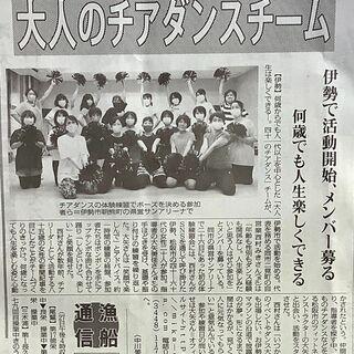 大人のチアダンス★新聞で紹介されました!