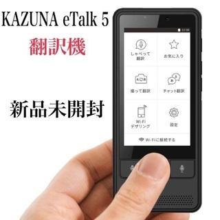◆新品未開封◆TAKUMI JAPAN KAZUNA eTalk...