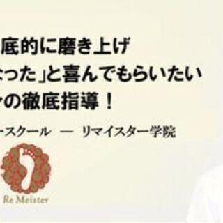 ※終了【ジモティー限定3名】関西・大阪で足ツボを学ぶなら日本で最...