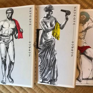 テルマエ・ロマエ 1〜3巻