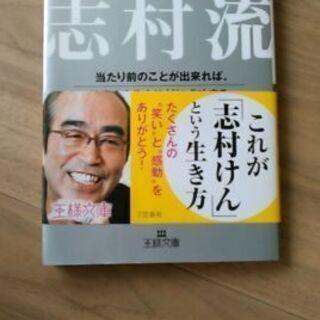 【書籍】志村けん著「志村流」 文庫本売ります