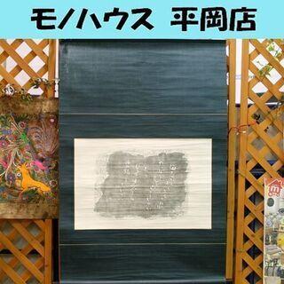 印刷 掛け軸 宮沢賢治 春と修羅 高原 海だべがどおらおもたれば...