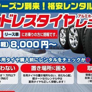 愛知県で唯一のスタッドレスレンタル 在庫300セット以上あり