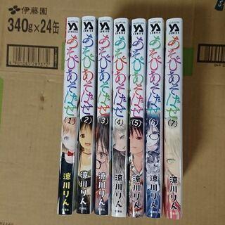 (手渡し希望) コミック あそびあそばせ 1巻~7巻セット
