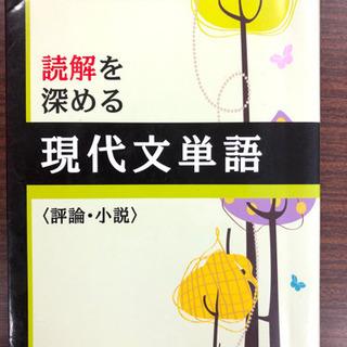 読解を深める現代文単語