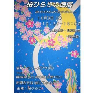 桜ひらりの個展