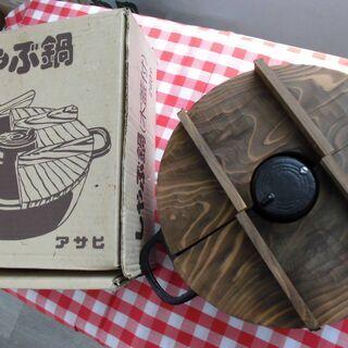 ★しゃぶしゃぶ用 アサヒ 南部鉄器 鉄鍋★