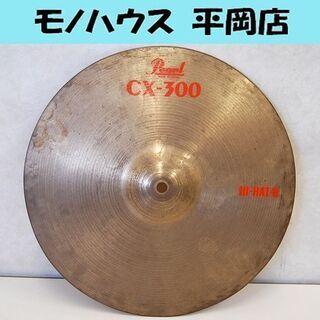 Pearl CX-300 HI-HAT/B ハイハット シンバル...