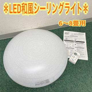 【ご来店限定】*タキズミ 和風LEDシーリングライト 6〜8畳用...