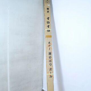 3031 未使用 鯉のぼり ポール 8号 7.5m 10kg ア...