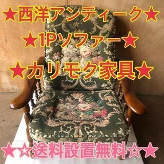 送料設置無料★カリモク★ アンティークソファ 椅子 ★