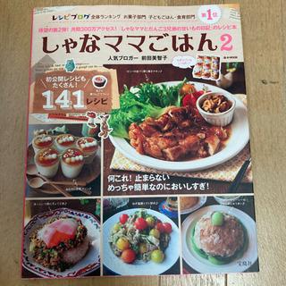 ワンコイン!141種のレシピ料理本!