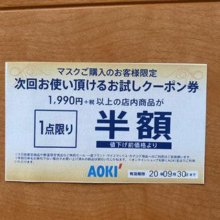 紳士服 アオキ AOKI