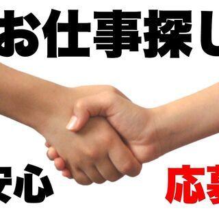 【急募】オープニングスタッフさん大募集♪ 9月スタートのお仕事★...