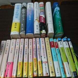 小説   有川 浩  23冊  状態よし