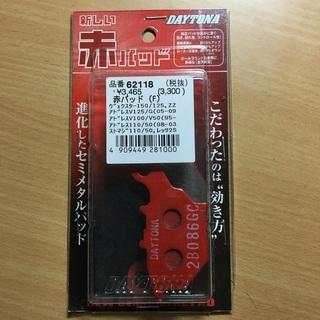 【ネット決済・配送可】デイトナ 赤パッド アドレスV125など
