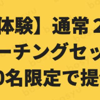 【無料体験】通常20,000円のコーチングセッションを10名限定...