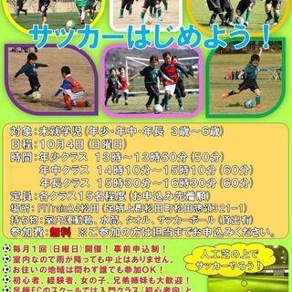【参加費無料】KIDSフットサル教室体験会 10月4日(日)開催