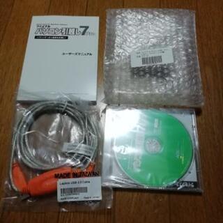 【新品】ファイナルパソコン引越し7プロ USBケーブル付(バルク...