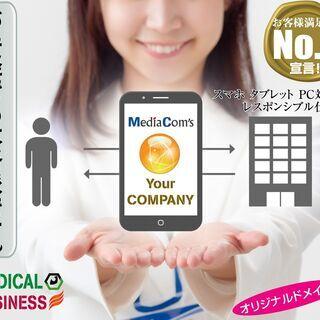 超低価格!!月々2000円~のホームページ作成サービス、豊富なデ...