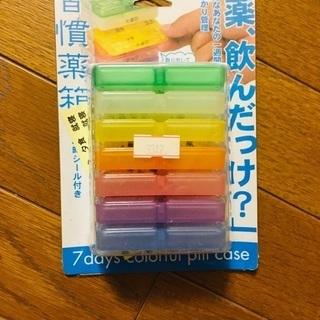 【新品】ピルケース 定価1000円