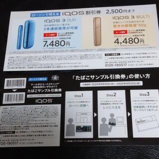 アイコス割引券&タバコサンプル引換券 - 春日井市