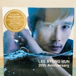 イ・ビョンホン20th Anniversary DVD