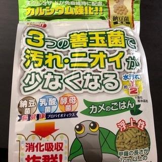 【無料】亀の餌 亀のエサ〈締切間近〉