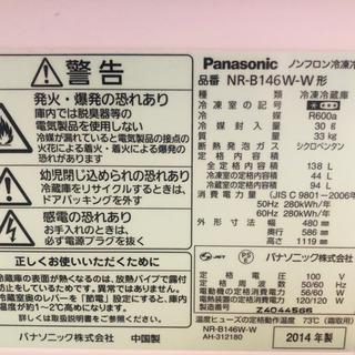 (取引者決定済み)冷蔵庫⭐️Panasonic製 138L ⭐️2014年製 NR-B146W-W − 愛知県