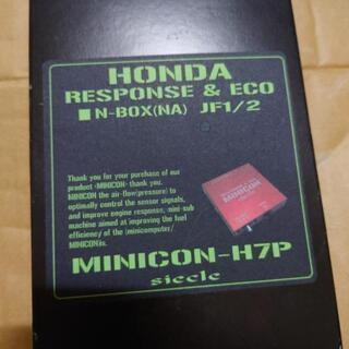 ホンダ NBOX ミニコン シエクル MINICON-H7P