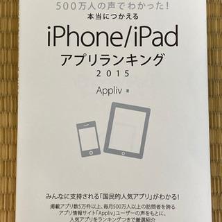 本当につかえるiPhone/iPadアプリランキング2015