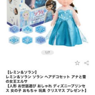 ソラン人形¥6000円相当