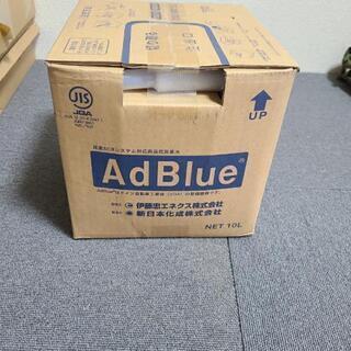 アドブルー 10L