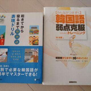 韓国語 教材 2冊