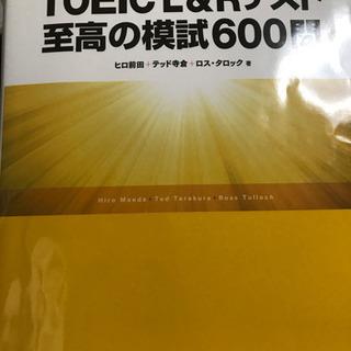 TOEIC L&R至高の模試600問