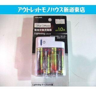 新品 電池交換充電器  Lightningコネクタ トップ…