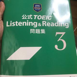 公式TOEIC Listening & Reading 問題集3